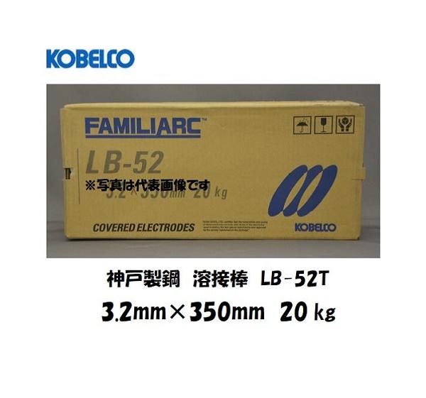 神戸製鋼(KOBELCO) 低水素系溶接棒 LB-52T 3.2mm*350mm 20kg