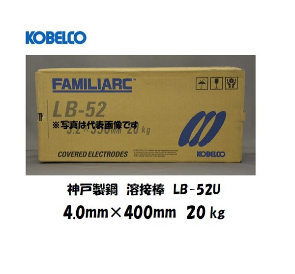 溶接棒 鉄用 裏波用【送料無料】神戸製鋼(KOBELCO)低水素系溶接棒 LB-52U 4.0mm*400mm 20kg