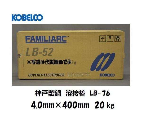 神戸製鋼(KOBELCO) 低水素系溶接棒 LB-76 4.0mm*400mm 20kg