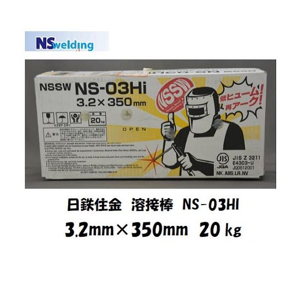 日鉄住金 ライムチタニヤ系溶接棒 NS-03Hi 3.2mm*350mm 20kg