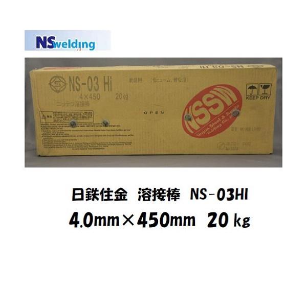 日鉄住金 ライムチタニヤ系溶接棒 NS-03Hi 4.0mm*450mm 20kg