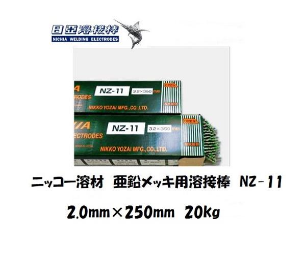 ニッコー溶材 亜鉛メッキ鋼鈑用溶接棒 NZ-11 2.0mm*250mm 20kgを買うなら溶接用品の専門店 市場店! 溶接棒 亜鉛メッキ用【送料無料、3営業日以内に出荷】ニッコー溶材 亜鉛メッキ鋼鈑用溶接棒 NZ-11 2.0mm*250mm 20kg