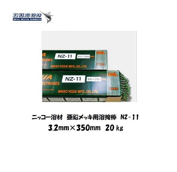 ニッコー溶材 亜鉛メッキ鋼鈑用溶接棒 NZ-11 3.2mm*350mm 20kg