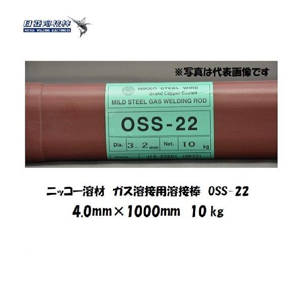溶接棒 ガス ニッコー溶材 ガス用溶接棒 OSS-22 4.0mm*1000mm 10kg
