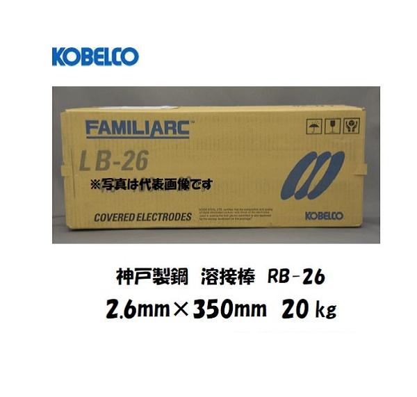 溶接棒 鉄用【送料無料】神戸製鋼(KOBELCO)高酸化チタン系溶接棒 RB-26 2.6mm*350mm 20kg
