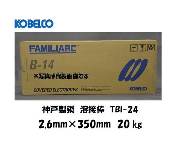 神戸製鋼(KOBELCO) ライムチタニヤ系溶接棒 TBI-24 2.6mm*350mm 20kg