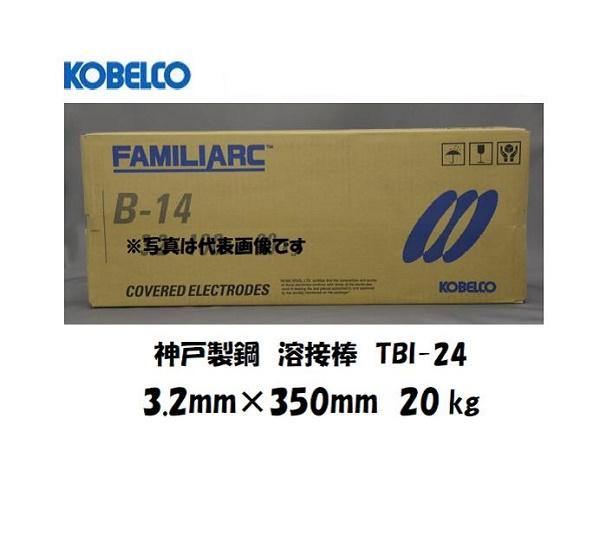神戸製鋼(KOBELCO) ライムチタニヤ系溶接棒 TBI-24 3.2mm*350mm 20kg