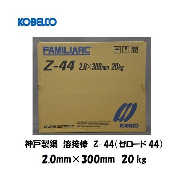 溶接棒 Z44 鉄用【3営業日以内に出荷】神戸製鋼(KOBELCO)ライムチタニヤ系溶接棒 Z-44(ゼロード44)2.0mmX300mm 20kg