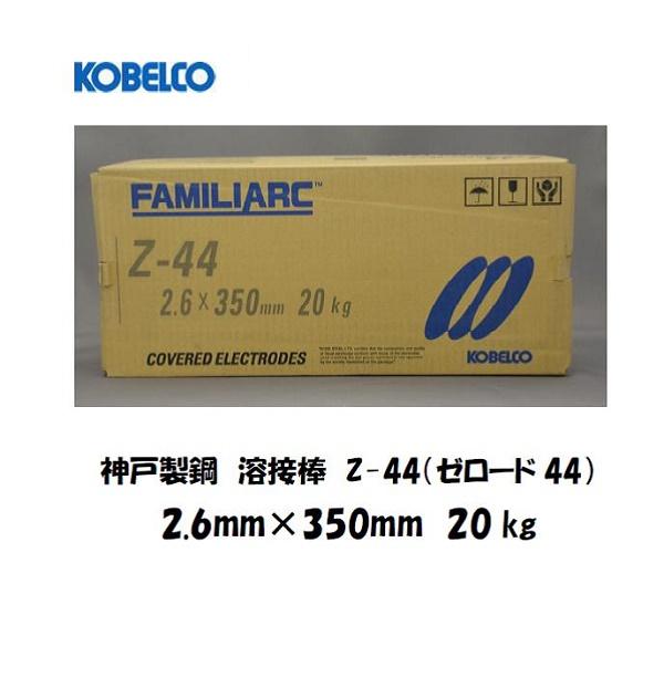 【平日12時までのご注文で当日出荷可能!】神戸製鋼(KOBELCO) ライムチタニヤ系溶接棒 Z-44(ゼロード44) 2.6mmX350mm 20kg
