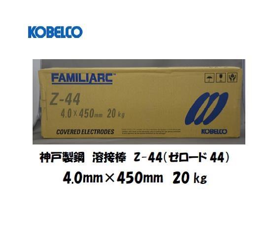 【平日12時までのご注文で当日出荷可能!】神戸製鋼(KOBELCO) ライムチタニヤ系溶接棒 Z-44(ゼロード44) 4.0mmX400mm 20kg