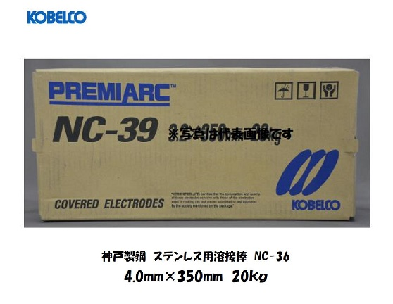 神戸製鋼(KOBELCO)ステンレス用溶接棒 NC-36 4.0mm*350mm 20kgを買うなら溶接用品の専門店 市場店! 溶接棒 ステンレス【送料無料】神戸製鋼(KOBELCO)ステンレス用溶接棒 NC-36 4.0mm*350mm 20kg