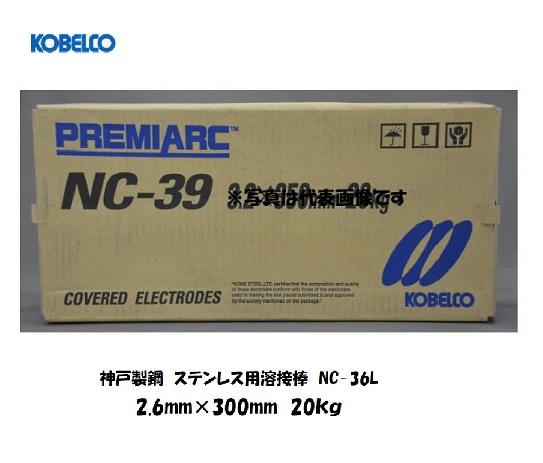 神戸製鋼(KOBELCO) 低炭素ステンレス用溶接棒 NC-36L 2.6mm*300mm 20kg