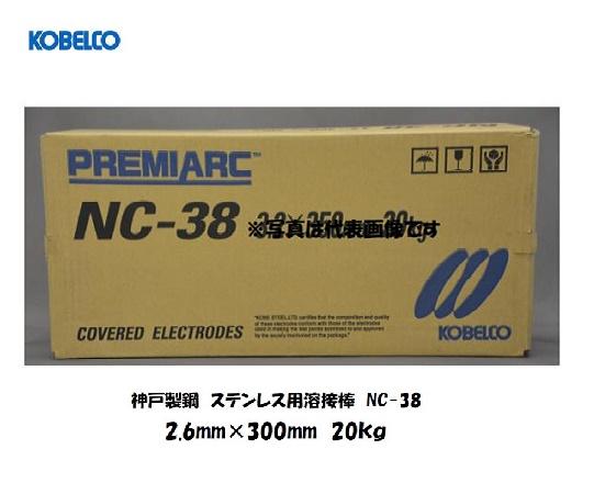 神戸製鋼(KOBELCO) ステンレス用溶接棒 NC-38 2.6mm*300mm 20kg