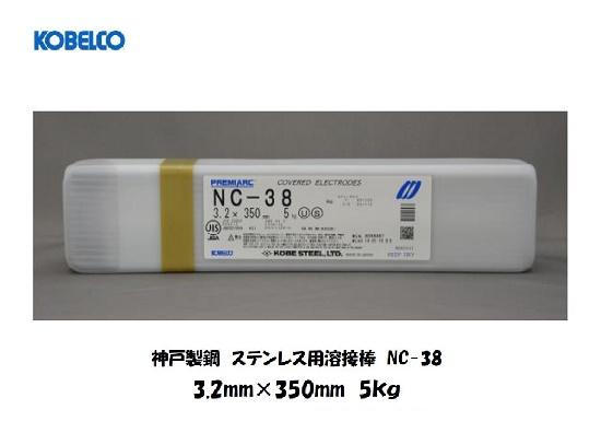 神戸製鋼(KOBELCO) ステンレス用溶接棒 NC-38 3.2mm*350mm 5kg