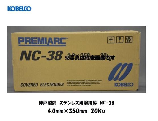 溶接棒 ステンレス【送料無料】神戸製鋼(KOBELCO)ステンレス用溶接棒 NC-38 4.0mm*350mm 20kg