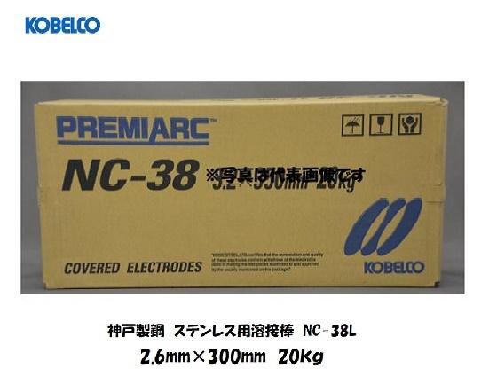 神戸製鋼(KOBELCO) 低炭素ステンレス用溶接棒 NC-38L 2.6mm*300mm 20kg