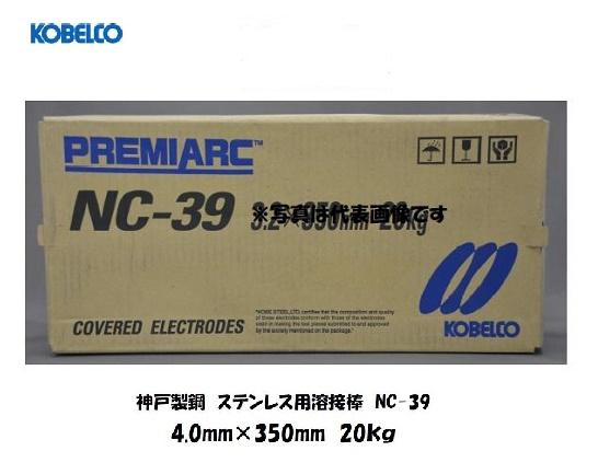 神戸製鋼(KOBELCO) ステンレス用溶接棒 NC-39 4.0mm*350mm 20kg