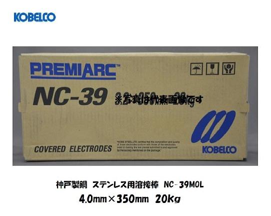 溶接棒 ステンレス【送料無料】神戸製鋼(KOBELCO)低炭素ステンレス用溶接棒 NC-39MOL 4.0mm*350mm 20kg