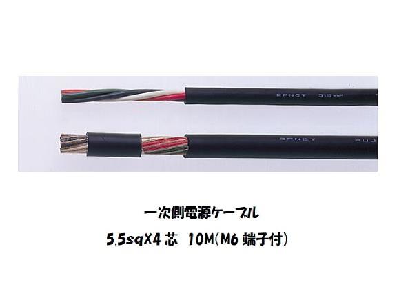 一次側電源ケーブル 5.5sq-4C 10M(圧着端子付)