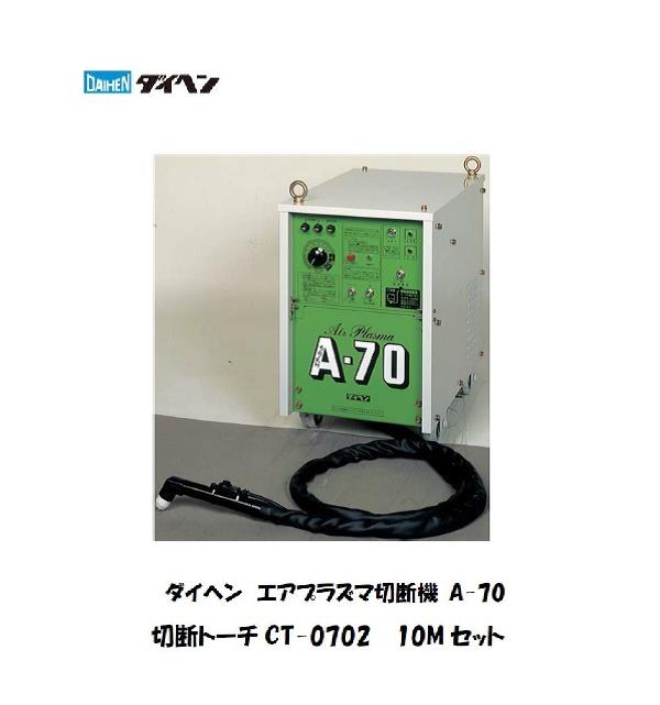 ダイヘン プラズマ切断機 A-70 切断トーチCT-0702(アングル形)セット