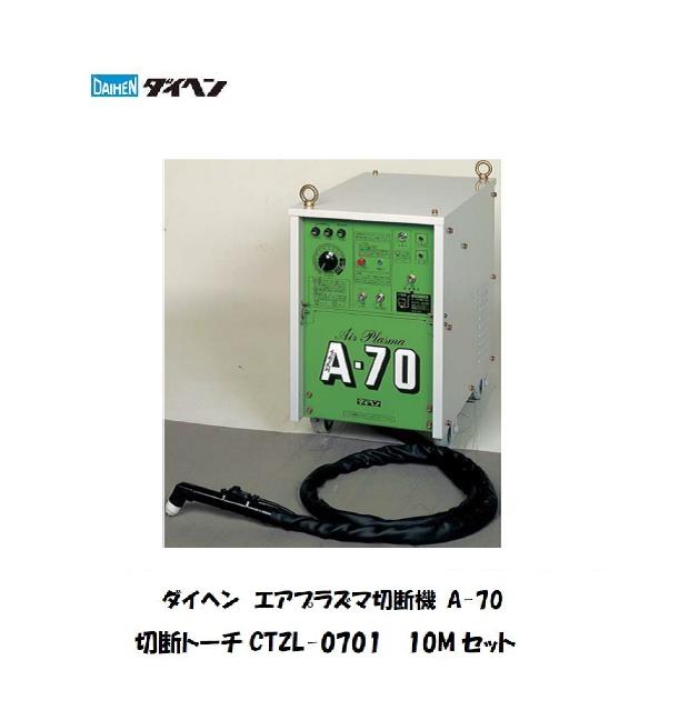ダイヘン プラズマ切断機 A-70 切断トーチCTZL-0701(ロングハンドル形) 15Mセット