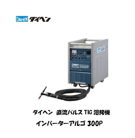 【送料無料、最安値に挑戦】ダイヘン(DAIHEN) 直流パルスTIG溶接機 インバーターアルゴ300P 空冷溶接トーチ:AW-17(150A)付 アナログリモコン無し