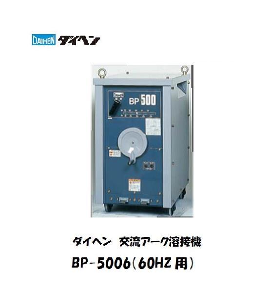 【送料無料、最安値に挑戦】ダイヘン(DAIHEN) 交流アーク溶接機 BP-5006(60HZ用)
