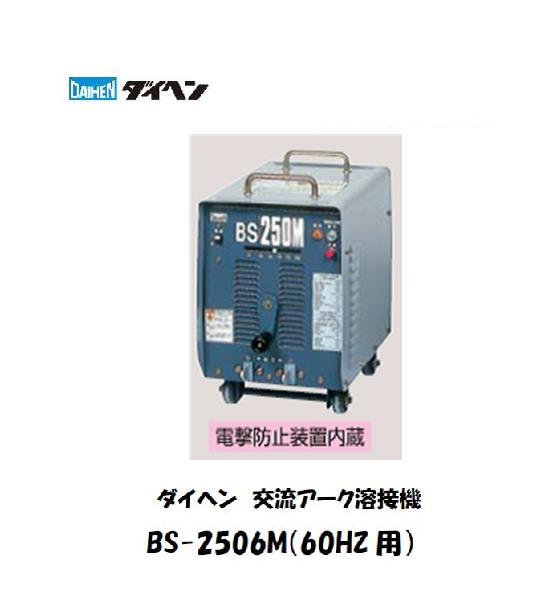 【送料無料、最安値に挑戦】ダイヘン(DAIHEN) 交流アーク溶接機 BS-2506M(60HZ)