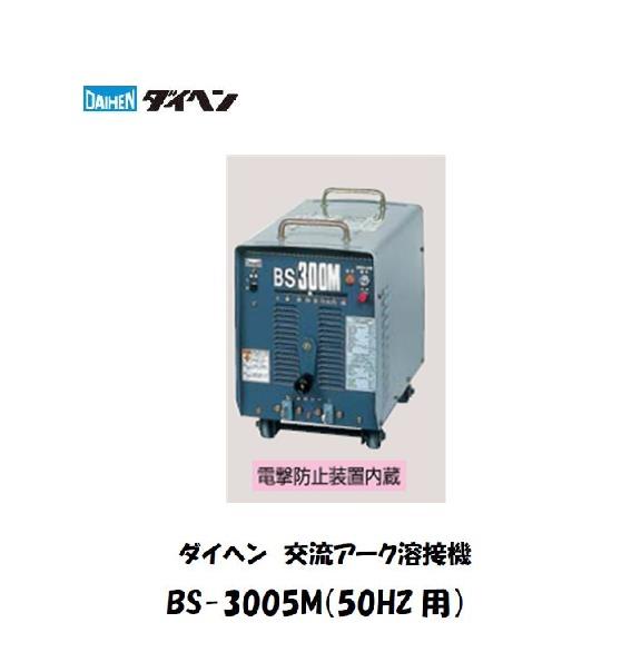 【送料無料、最安値に挑戦】ダイヘン(DAIHEN) 交流アーク溶接機 BS-3005M(50HZ)