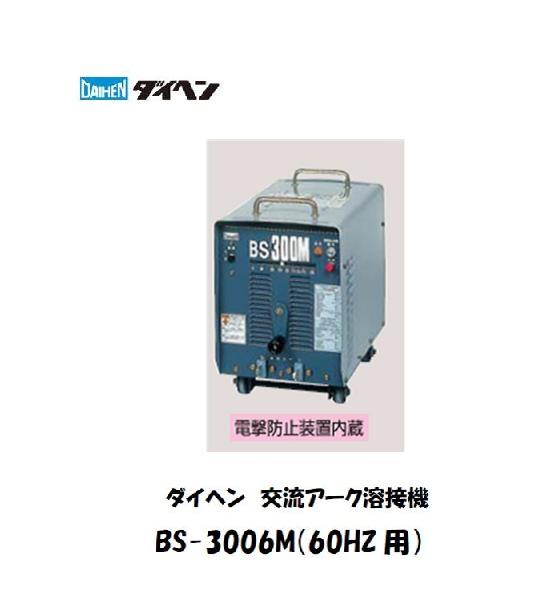 上質で快適 溶接機 200V 手溶接用【送料無料、最安値に挑戦】ダイヘン(DAIHEN) 交流アーク溶接機 BS-3006M(60HZ), あみのエーワン f855f5e0