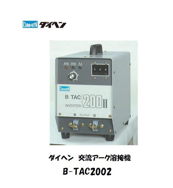 【送料無料、最安値に挑戦】ダイヘン(DAIHEN) 直流アーク溶接機 B-TAC2002