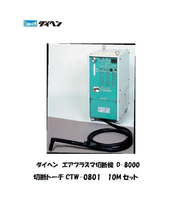 ダイヘン プラズマ切断機 D-8000 切断トーチCTW-0801(ショートハンドル形) 10Mセット