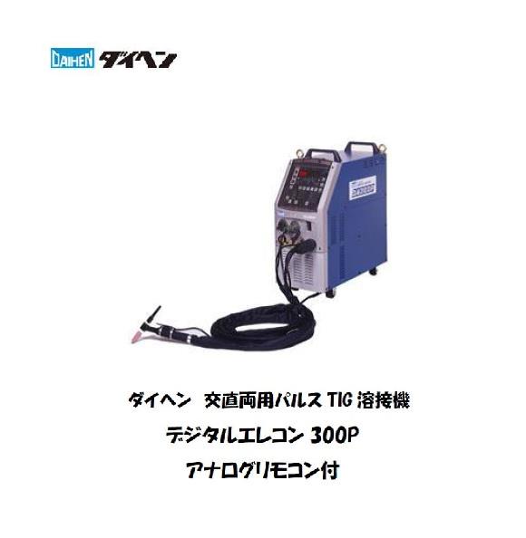 【送料無料、最安値に挑戦】ダイヘン(DAIHEN) 交直両用パルスTIG溶接機 デジタルエレコンDA-300P 溶接トーチ(AWD-26、空冷200A、8M) アナログリモコン付