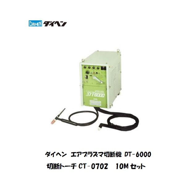ダイヘン エアープラズマ切断機 DT-6000 切断トーチCT-0702(アングル形) 10Mセット