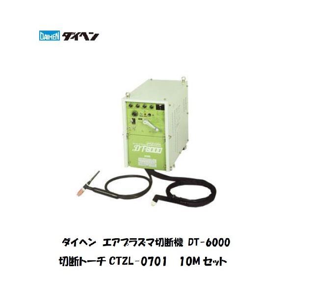 ダイヘン エアープラズマ切断機 DT-6000 切断トーチCTZL-0701(ロングハンドル形) 10Mセット