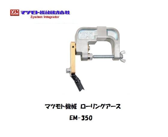 マツモト機械 ローリングアース EM-350(縦横兼用型)