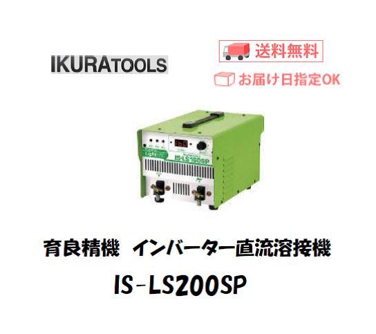 イクラ 直流インバーター溶接機 ライトアーク IS-LS200SP