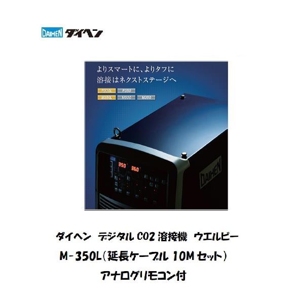 【送料無料、最安値に挑戦】ダイヘン(DAIHEN) デジタルCO2溶接機ウエルビー M-350L(延長ケーブル10Mセット) アナログリモコン付