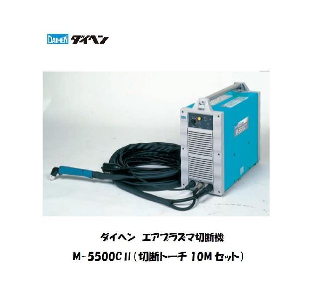 ダイヘン プラズマ切断機 M5500C2(コンプレッサー内蔵型) 切断トーチCT-0552セット
