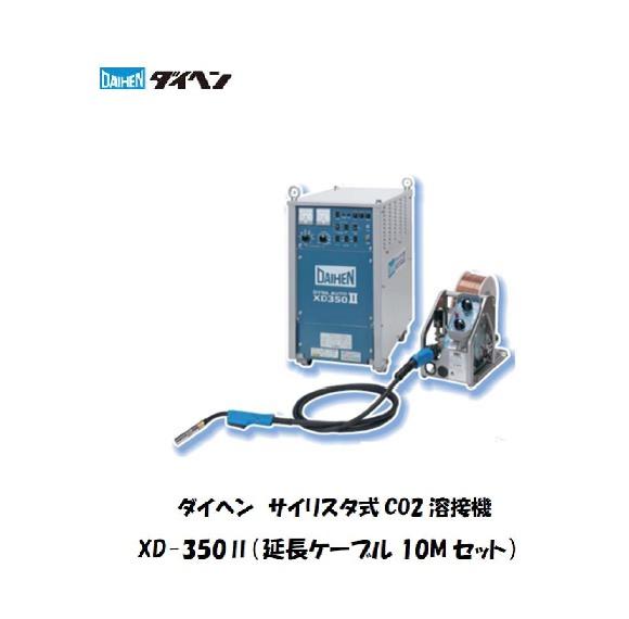 【送料無料、最安値に挑戦】ダイヘン(DAIHEN) サイリスタ式CO2溶接機 XD-350-2(延長ケーブル10Mセット)
