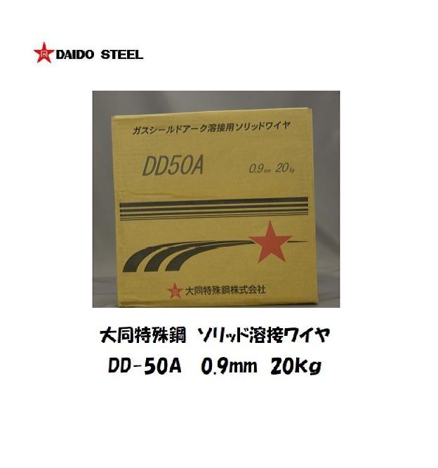 大同特殊鋼 ソリッド溶接ワイヤ DD-50A 0.9mm 20kg