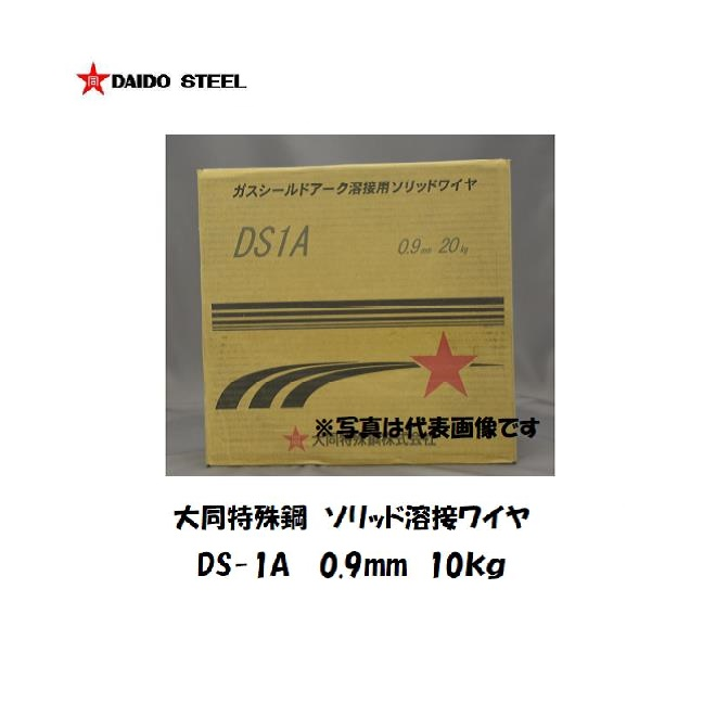 溶接ワイヤー YGW12 薄板用大同特殊鋼(DAIDO)ソリッド溶接ワイヤ DS-1A 0.9mm 10kg