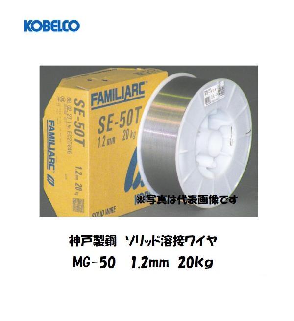 神戸製鋼(KOBELCO) ソリッド溶接ワイヤ MG-50 1.2mm 20kg