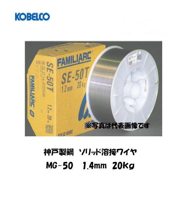 神戸製鋼(KOBELCO) ソリッド溶接ワイヤ MG-50 1.4mm 20kg