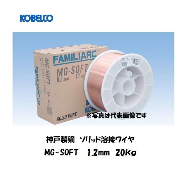 溶接ワイヤー 軟鋼薄板用 旧YGW14 神戸製鋼(KOBELCO)ソリッド溶接ワイヤ MG-SOFT 1.2mm 20Kg