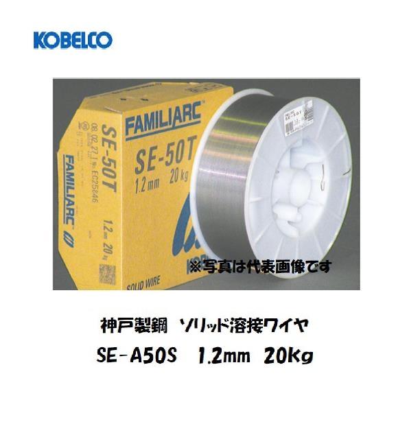 神戸製鋼(KOBELCO) ソリッド溶接ワイヤ SE-A50S 1.2mm 20Kg