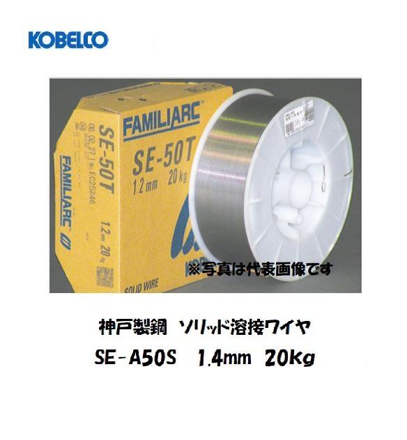 神戸製鋼(KOBELCO) ソリッド溶接ワイヤ SE-A50S 1.4mm 20Kg
