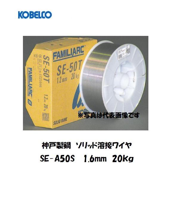 神戸製鋼(KOBELCO) ソリッド溶接ワイヤ SE-A50S 1.6mm 20Kg
