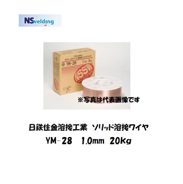 日鉄住金 ソリッド溶接ワイヤ YM-28 1.0mm 20kg