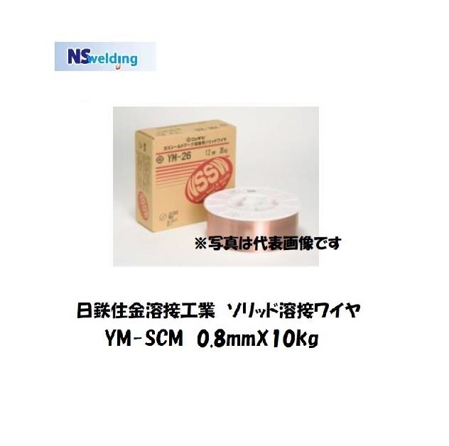 溶接ワイヤー 日鉄住金 NSSW ソリッド溶接ワイヤ YM-SCM 0.8mm 10kg CO2溶接用 薄板用